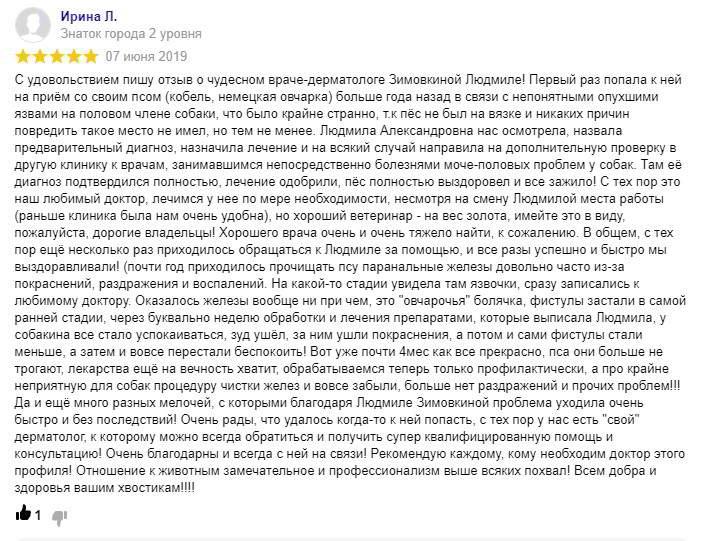 Отзыв из Яндекса о ветеринаре дерматологе